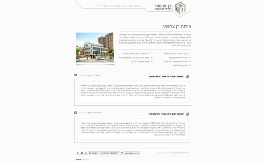 רן צרפתי | בניית אתר וורדפרס