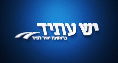 Yesh-Atid