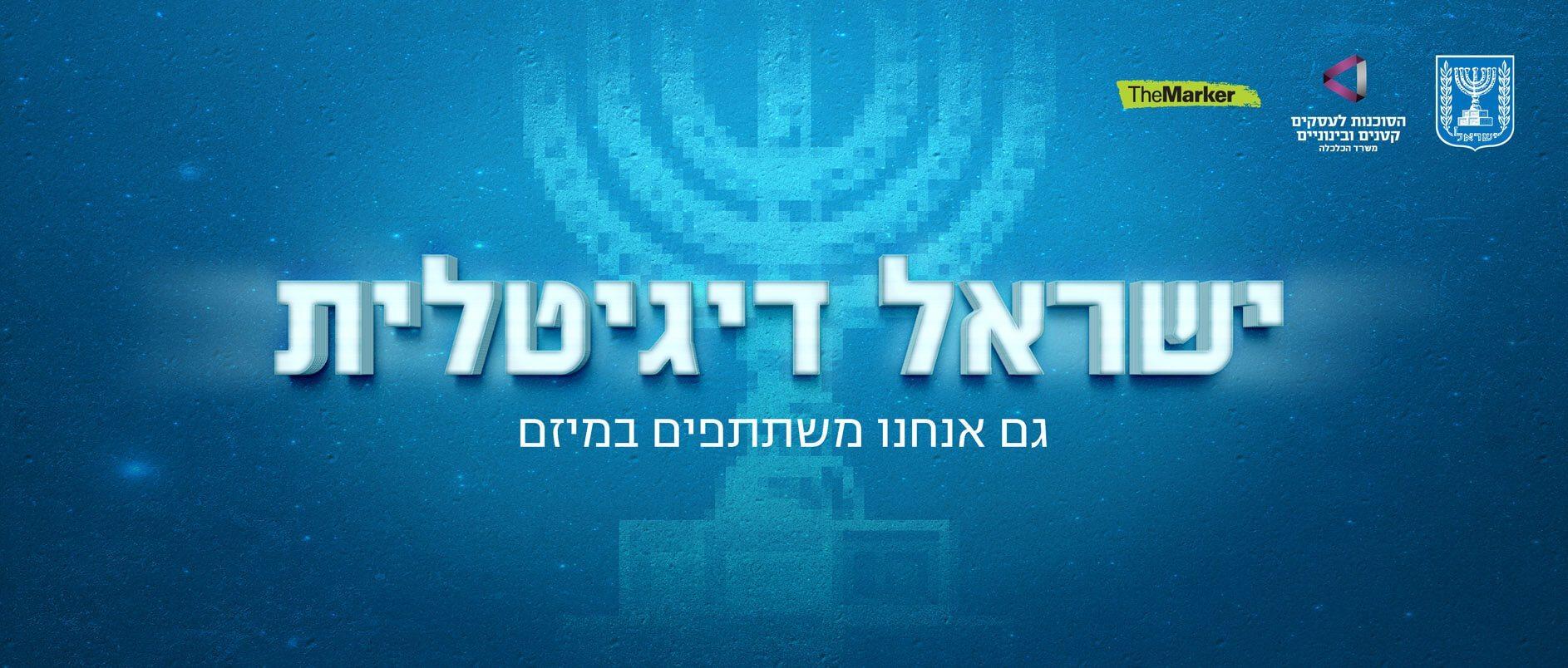 Dotweb_DigitalIsrael_Slider1